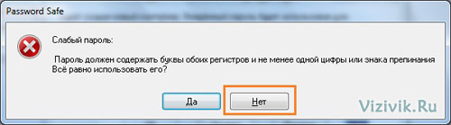 Слабый пароль для Password Safe