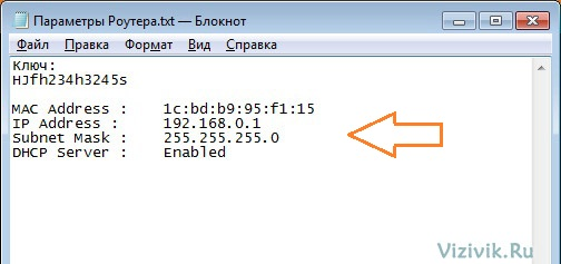 Сохранение параметров в текстовый документ (MAC Addresss, IP Address)
